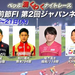 F1 ジャパンネット銀行杯買い目情報【別府競輪予想10/19】
