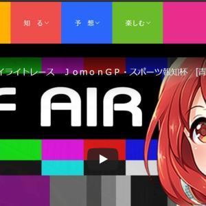 F1 JomonGP・スポーツ報知杯 買い目目情報【佐世保競輪予想10/22】