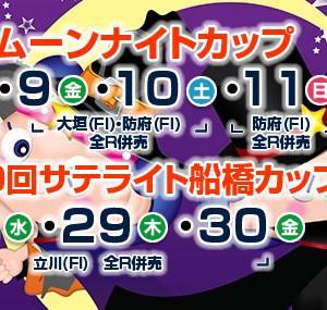 F1 サテライト船橋カップ買い目情報【松戸競輪予想10/29】