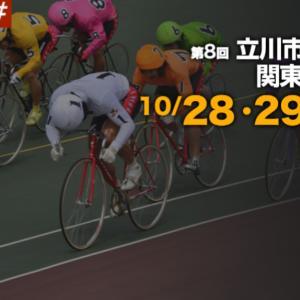 F1 立川市営前節関東カップ買い目情報【立川競輪予想10/30】