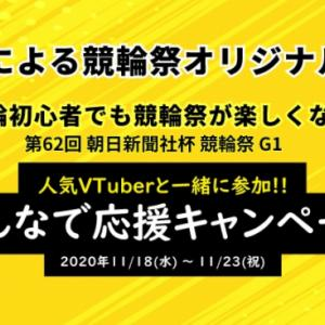 G1 朝日新聞社杯競輪祭買い目情報【小倉競輪予想11/20】