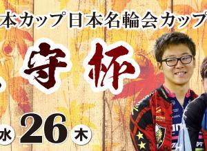 F1 西日本C 日本名輪会戸上守杯買い目情報【久留米競輪予想11/26】