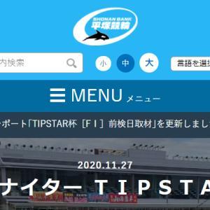 F1 TIPSTAR杯買い目情報【平塚競輪予想11/27】
