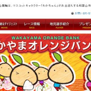 F2 ニッカン・コム杯 チャリオンC買い目情報【和歌山競輪予想12/2】