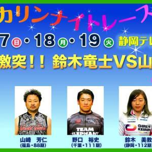 F1 静岡テレビセンター杯買い目情報【伊東競輪予想1/19】