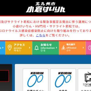 F1 CTC杯買い目情報【小倉競輪予想1/20】