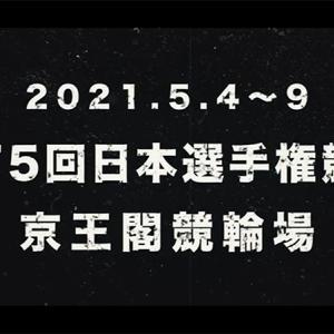 G1 日本選手権競輪買い目情報【京王閣競輪予想5/6】
