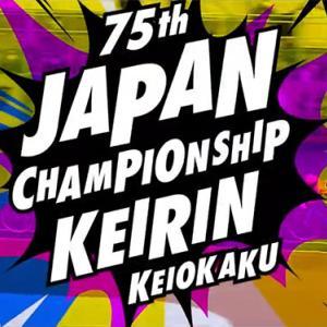 G1 日本選手権競輪買い目情報【京王閣競輪予想5/7】
