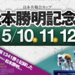 F1 名輪会カップ 松本勝明記念杯買い目情報【向日町競輪予想5/10】