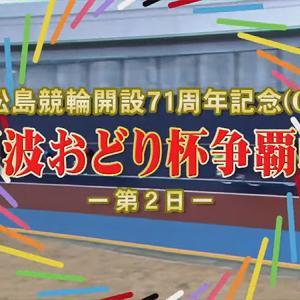 G3 阿波おどり杯争覇戦買い目情報【小松島競輪予想7/2】