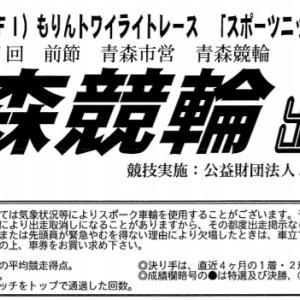 F1 スポーツニッポン杯買い目情報【青森競輪予想7/5】
