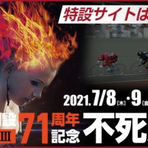 G3 不死鳥杯買い目情報【福井競輪予想7/9】