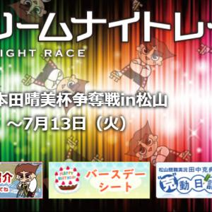 F1 デイリースポーツ杯&本田晴美杯買い目情報【松山競輪予想7/13】
