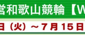 F1 WINTICKET杯買い目情報【和歌山競輪予想7/15】