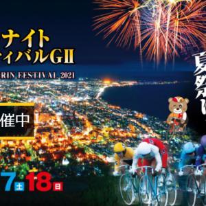 G2 サマーナイトフェスティバル買い目情報【函館競輪予想7/16】