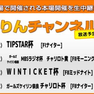F1 TIP STAR杯買い目情報【奈良競輪予想7/19】