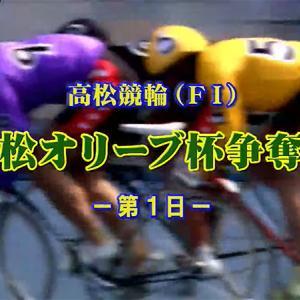 F1 高松オリーブ杯争奪戦買い目情報【高松競輪予想7/21】