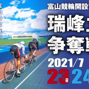 G3 瑞峰立山賞争奪戦買い目情報【富山競輪予想7/26】