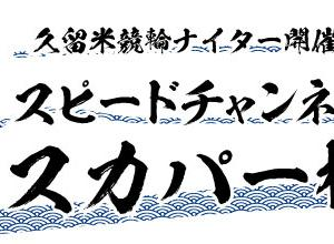 F1 スピードチャンネル・スカパー杯買い目情報【久留米競輪予想7/28】
