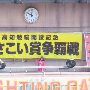 G3 よさこい賞争覇戦買い目情報【高知競輪予想7/29】