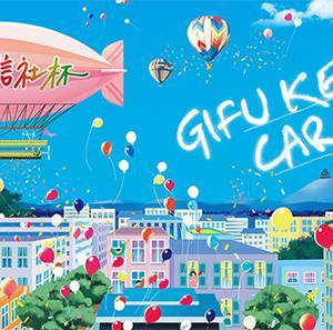 G2 共同通信社杯 初日 買い目情報【岐阜競輪予想9/17】