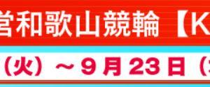 F1 Kドリームス杯 2日目 買い目情報【和歌山競輪予想9/22】