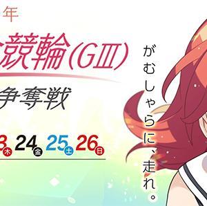 G3 みちのく記念 善知鳥杯争奪戦 2日目 買い目情報【青森競輪予想9/24】