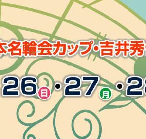F1 日本名輪会カップ・吉井秀仁杯 最終日 買い目情報【松戸競輪予想9/28】
