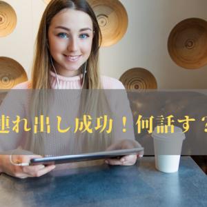 ナンパで女性をカフェに連れ出したときの会話の具体的な内容を解説