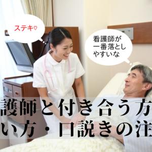 看護師と付き合う方法。出会い方から口説く際の注意点とは?