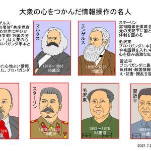習近平の中国共産党100年式典演説とプロパガンダ戦略について