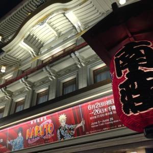 南座・新作歌舞伎・NARUTO-ナルト-観てきました!