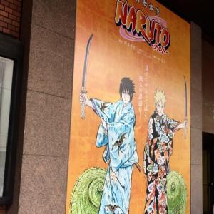 歌舞伎NARUTO、観てきました!(今ごろだけど、感想をちょっとだけ)