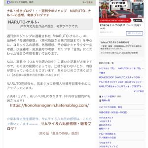 Yahoo!版ナルト好きブログ!、本日にて完全終了。 今日からは・・はてな版ナルト好きブログ!を改めてよろしく!!
