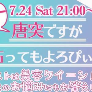 7/24 21時ライブ配信のお知らせ