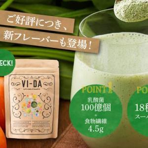 VI-DA(ヴィーダ)青汁の飲み方を徹底解説!美味しく飲んで体の中からキレイに!