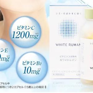 ホワイトルマンは薬局で購入できるの?出来るだけ安く購入できる販売店はどこ?