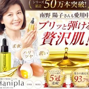 ハニプラ美容液の効果的な使い方は?ギュッと凝縮された美容成分が肌の内側からアプローチ!