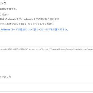 Googleアドセンス申請でのつまづき箇所「お客様のサイトにリーチできません」