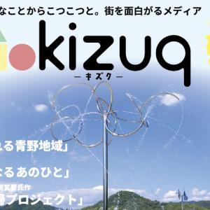 kizuq-キズク-第2号を発行いたしました!