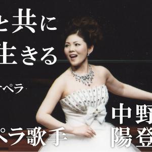 歌と共に生きる【ありまオペラ主催 オペラ歌手 中野陽登美氏】