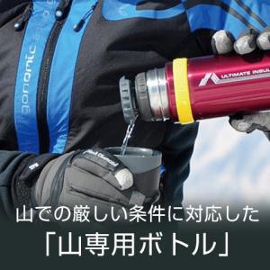 再入荷!サーモス(THERMOS)の登山用ステンレスボトル「山専ボトル」が…45%オフ!
