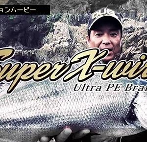 デュエル(DUEL)のPEライン「Super X-wire 4」「Super X-wire 8」が…74%オフ~!