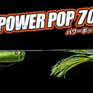 バークレイのバス用トップウォータールアー「POWER POP 70」が…75%オフ!