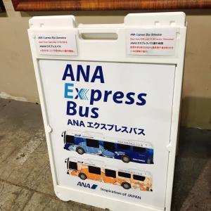 2019年10月ハワイ⑥ANA Express Bus~アプリの説明