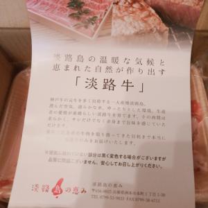 ふるさと納税☆兵庫県洲本市~淡路牛切り落とし1.5キロ