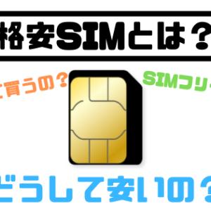 格安SIMとは?54個の質問に対して徹底的に解説します|不安を解消してから乗り換えよう