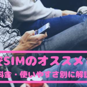 【2019年最新】格安SIMのオススメ8選はこれだ!料金・速度・使いやすさ別にご紹介
