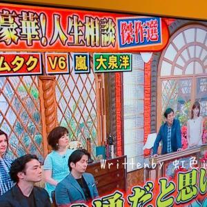ホンマでっかTV☆著名人・有名人の鑑定