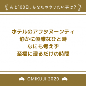 【Amebaブログネタ】2020年あと残り100日